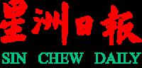Sin_Chew_Daily-logo-7DED647DAA-seeklogo.com